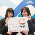 『Japan IT Week 秋』ジョーシス全速レポート!「マイナンバー対応で抜けがちなデータ消去対策は?」株式会社パシフィックネット