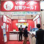 『Japan IT Week秋』ジョーシス全速レポート!「小規模事業者に最適なマイナンバー対策用USBメモリ」株式会社システムズナカシマ(2)