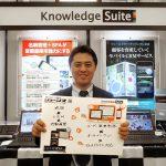 【Cloud Days Tokyo 2016レポート】「スマホ&クラウドで営業・マーケティングを支援」株式会社ナレッジスイート
