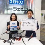 【Japan Drone 2016レポート】「ドローンに載せる物ならなんでもお任せください」株式会社ジェピコ
