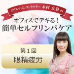 カリスマインストラクター 木村友泉の簡単セルフリンパケア 1