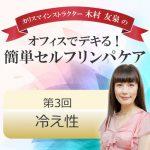 カリスマインストラクター 木村友泉の簡単セルフリンパケア 3【冷え性対策】