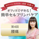 カリスマインストラクター 木村友泉の簡単セルフリンパケア 4【腰痛対策】