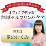 カリスマインストラクター 木村友泉の簡単セルフリンパケア 5【むくみ対策】