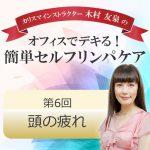 カリスマインストラクター 木村友泉の簡単セルフリンパケア 6