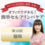 カリスマインストラクター 木村友泉の簡単セルフリンパケア 10【猫背対策】
