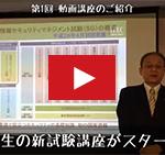 情報セキュリティマネジメント試験 対策動画を一挙公開