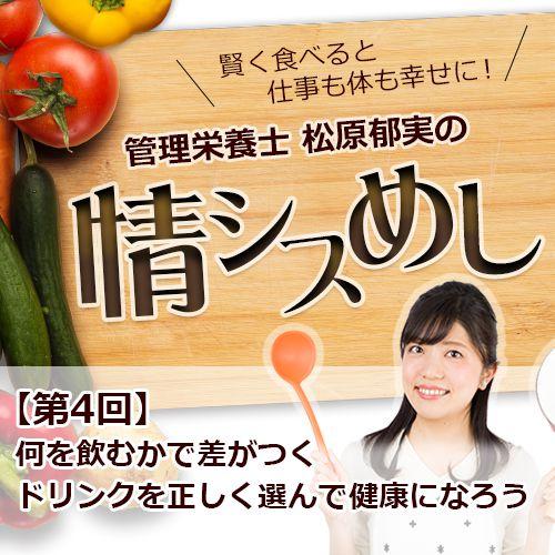 賢く食べると仕事も体も幸せに! 管理栄養士 松原郁実の「情シスめし」4