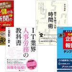 ジョーシス編集部おすすめ書籍 第一弾