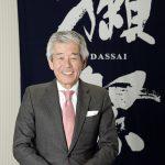 「獺祭」 桜井社長インタビュー(1)「他人任せにしない。自分たちが知識を持つことが大切」