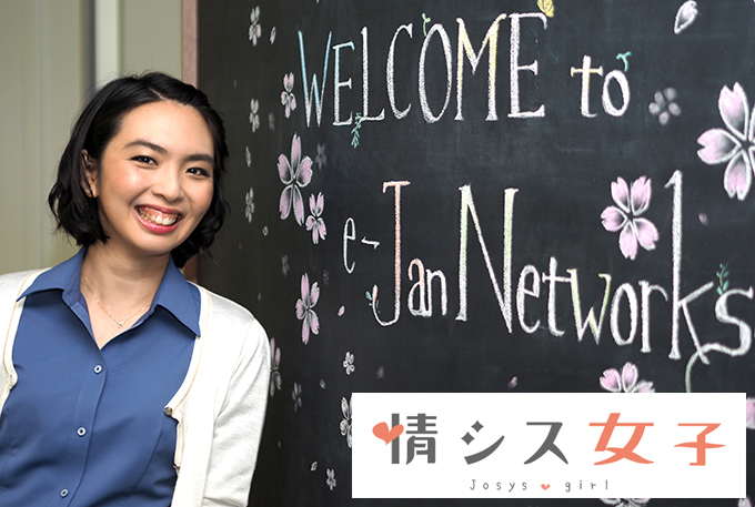 e-Janネットワークス CACHATTOサポートセンター 矢島名央さん