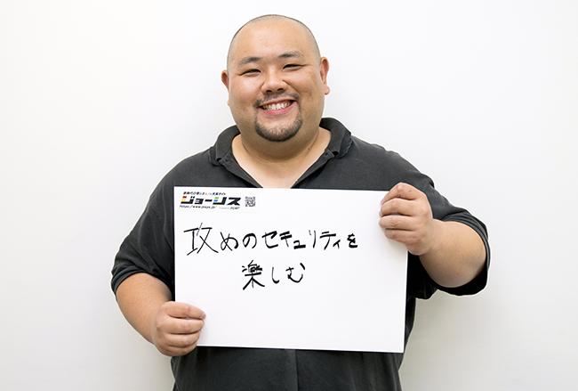 最後に村山さんに情シスとしてのモットーを書いてもらいました!