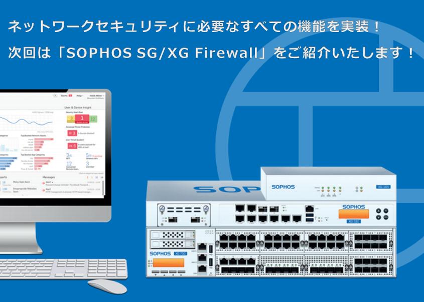 SOPHOS SG/XG Firewall