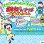 [PR]ファミリーマートのホワイトデーはあの『おそ松さん』とコラボ!!