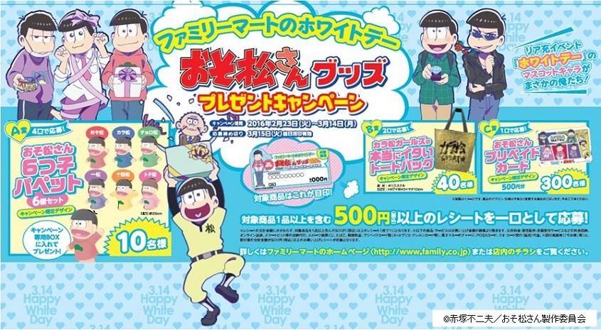 おそ松さんコラボキャンペーンの画像