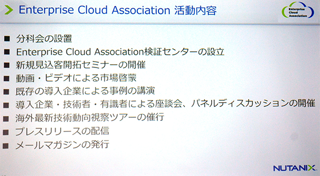 Enterprise Cloud Associationの活動内容