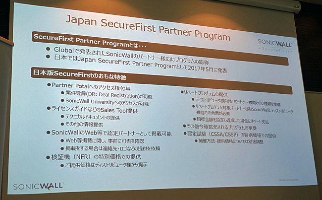 「Japan SecureFirst Partner Program」の概要