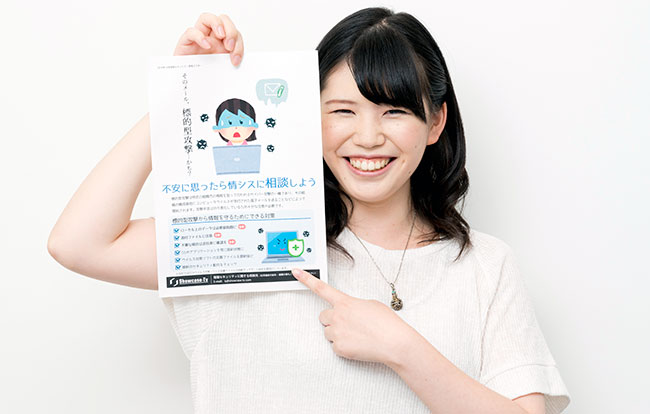 高野さんが作成したセキュリティ啓発のポスター