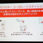 トレンドマイクロ、AI技術搭載の企業向けセキュリティソフト「ウイルスバスター コーポレートエディション XG」