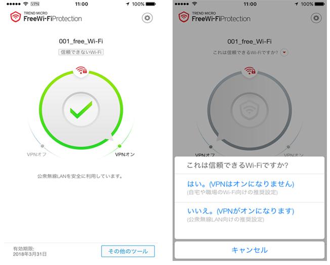 (左)メイン画面(iOS版) (右)通信暗号化設定画面(iOS版)