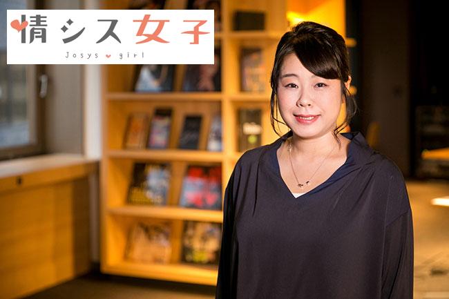 ウフル 協創推進本部 情報システム室 秋山幸香さん