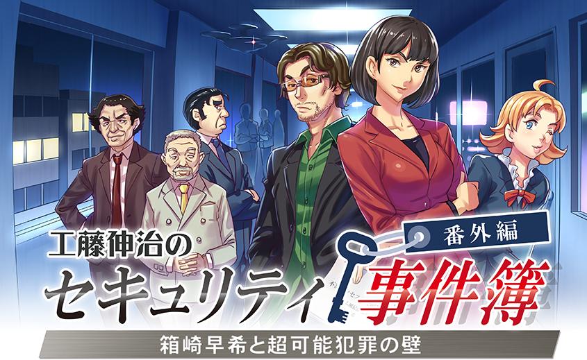 工藤伸治のセキュリティ事件簿番外編 箱崎早希と超可能犯罪の壁イメージ画像