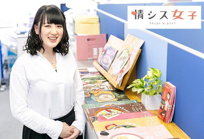 ヨシケイ開発 マーケティング部一課 大原理紗さん