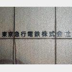 【情シス奮闘記】第3回 DB活用でテナント交渉情報のグループ共有と精度を向上 東急電鉄