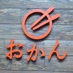 【情シス奮闘記】第5回 MAで見込み客管理を向上 導入を契機にターゲット像を再認識 おかん