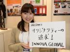 『第2回 ウェアラブルEXPO』レポート 「世界のちょっといかしたウェアラブルを日本に」株式会社INNOVA GLOBAL