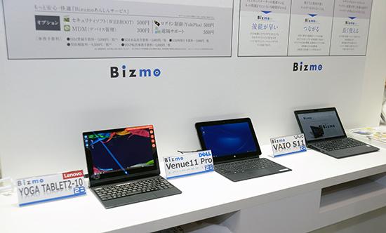 タブレット、ノートPCなど、端末も豊富にそろえる。