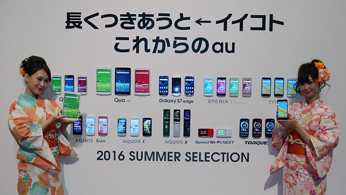 スマホやタブレットなど10機種を2016年夏モデルでラインアップ。