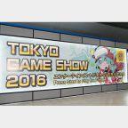 【TGS2016】東京ゲームショウ2016 主役はVR、対応ハード・ソフトの展示に注目集まる