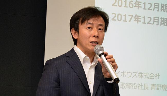青野慶久・サイボウズ社長