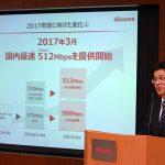 ドコモ、スマホの高速データ通信サービスを発表 2017年3月から開始