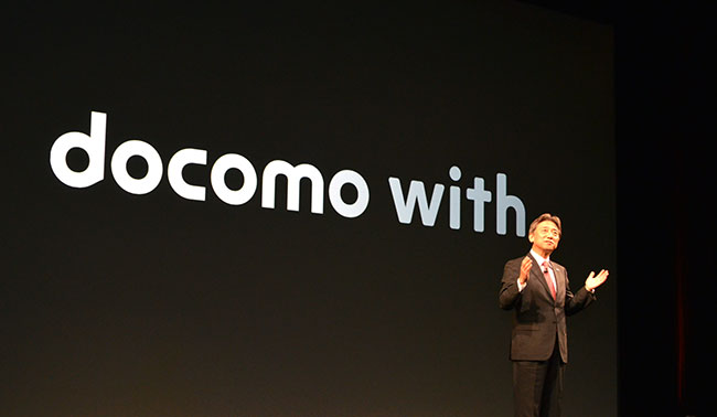 「docomo with」を発表する吉澤和弘・NTTドコモ社長