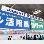 【Japan IT Week 2016秋】最新トレンドが分かるIT総合展示会 注目ブースをレポート