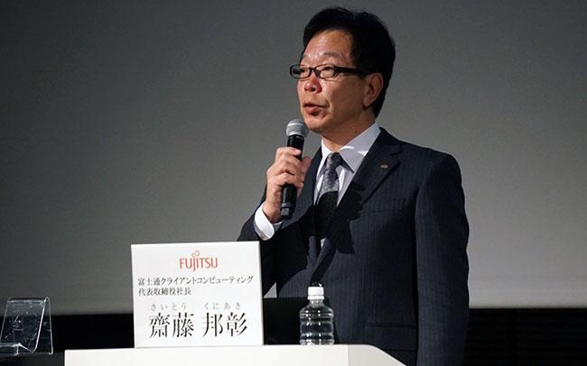 齋藤邦彰・富士通クライアントコンピューティング社長