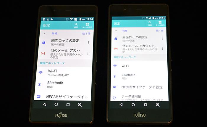 「はっきり文字」の画面(左)と通常の画面