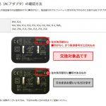 富士通、スマホ・タブレット8機種のACアダプターで感電の恐れ 無償交換へ