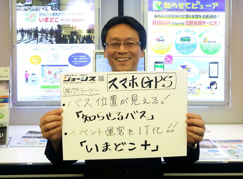 株式会社ケイ・シー・シー ソリューション営業部長 岩本典夫さんの画像