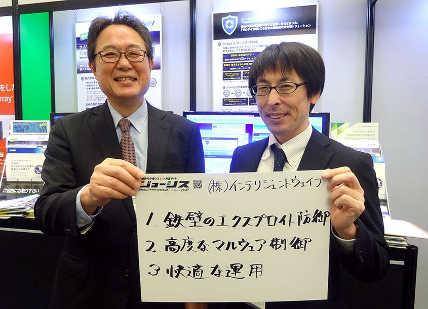 株式会社インテリジェント ウェイブ セキュリティソリューション本部 副本部長 手塚 弘章さん(左)の画像