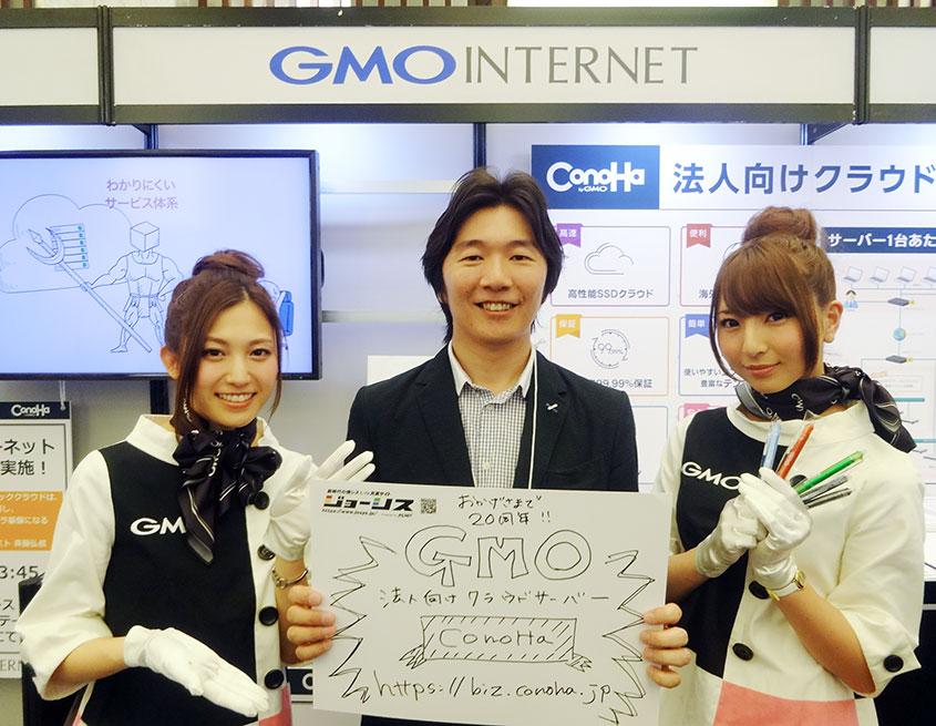 GMOインターネット株式会社 事業本部 テクニカルエバンジェリスト エンタープライズクラウド担当 斉藤 弘信さん