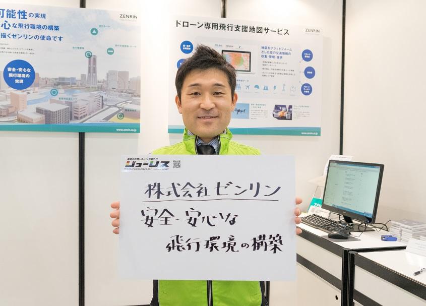 株式会社ゼンリン 戦略専任課長 吉村 英樹さんの画像