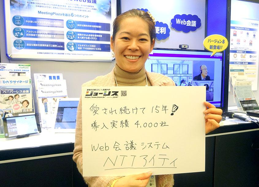 NTTアイティ株式会社 映像システム事業部 第一営業部 主任 須崎 万理子さんの画像