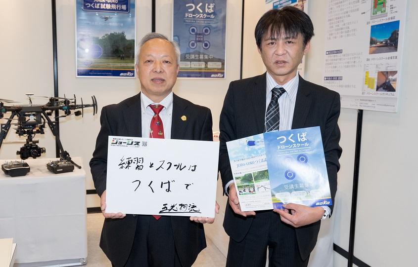 五光物流株式会社 顧問 柳沢 茂さん(左)、物流飛行ロボット推進係 マネージャー 山中 豊さん(右)の画像