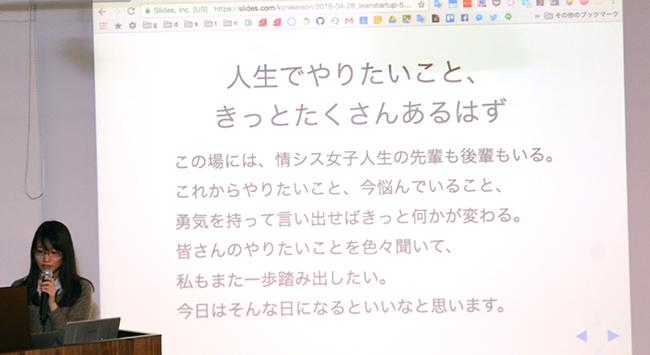 ガイアックスの佐藤さんは「自分のやりたいことを実現しよう」と情シス女子にエールを送った