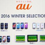 KDDI、2016年秋冬モデル体験会を開催 「URBANO」や「AQUOS U」の新型スマホを発表