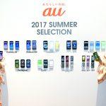 KDDI、auの2017年夏モデル9機種を発表 「au HOME」で家庭向けのIoTサービスにも参入