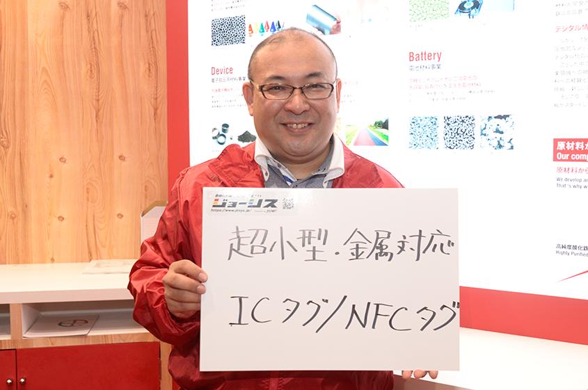 超小型・金属対応 ICタグ/NSCタグの画像